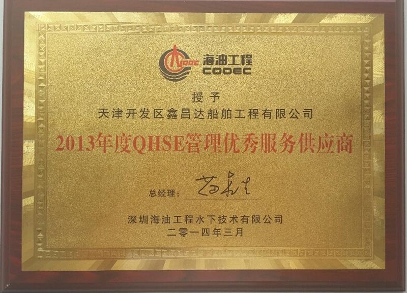 2013-深圳