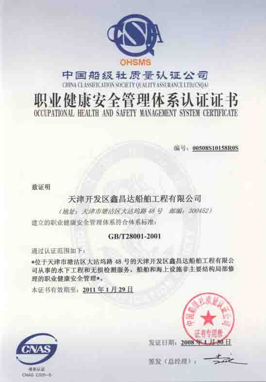 环境和职业健康安全管理体系证书
