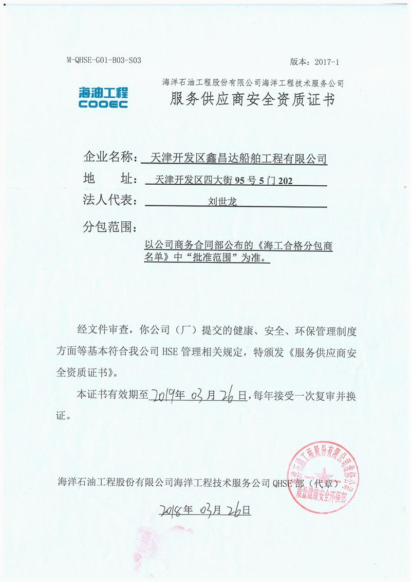 海工服务供应商QHSE资质证书
